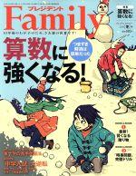 プレジデント Family(季刊誌)(2019 冬号)(雑誌)
