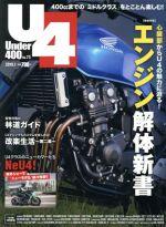 Under 400(隔月刊誌)(No.73 2019.1)(雑誌)