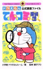 ドラえもん公式調査ファイル てんコミ探偵団(てんとう虫C)(少年コミック)