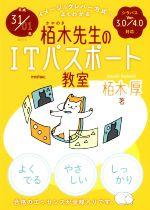 栢木先生のITパスポート教室 イメージ&クレバー方式でよくわかる(平成31/01年)(単行本)