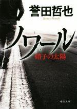 ノワール 硝子の太陽(中公文庫)(文庫)