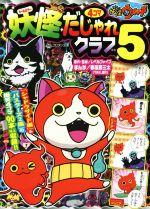 妖怪ウォッチ4コマだじゃれクラブ(コロタン文庫)(5)(児童書)