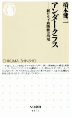 アンダークラス 新たな下層階級の出現(ちくま新書1371)(新書)