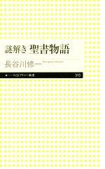 謎解き聖書物語(ちくまプリマー新書313)(新書)