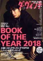 ダ・ヴィンチ(月刊誌)(1 JANUARY 2019)(雑誌)