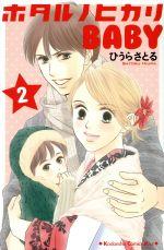 ホタルノヒカリBABY(2)(キスKC)(少女コミック)