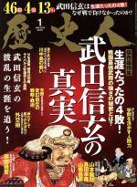 歴史人(月刊誌)(No.97 2019年1月号)(雑誌)
