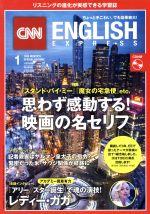 CNN ENGLISH EXPRESS(月刊誌)(2019年1月号)(CD付)(雑誌)