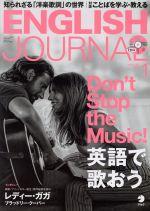 ENGLISH JOURNAL(月刊誌)(2019年1月号)(CD付)(雑誌)