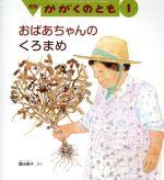 月刊かがくのとも(月刊誌)(1 2019)(雑誌)