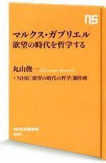 マルクス・ガブリエル欲望の時代を哲学する(NHK出版新書569)(新書)