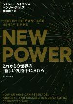 NEW POWER これからの世界の「新しい力」を手に入れろ(単行本)