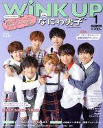 WiNK UP(月刊誌)(1 2019/JAN.)(雑誌)