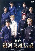 舞台 銀河英雄伝説 DIE NEUE THESE THE STAGE(通常)(DVD)