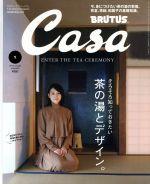 Casa BRUTUS(月刊誌)(vol.226 2019年1月号)(雑誌)