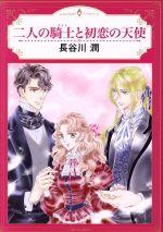 二人の騎士と初恋の天使(エメラルドCロマンス)(大人コミック)