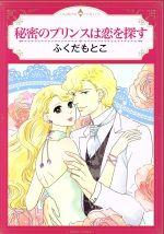 秘密のプリンスは恋を探す(エメラルドCロマンス)(大人コミック)