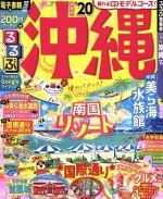 るるぶ 沖縄 最新版(るるぶ情報版)('20)(冊子2冊、MAP付)(単行本)
