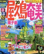 るるぶ 屋久島・奄美・種子島(るるぶ情報版)('20)(単行本)