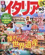 るるぶ イタリア(るるぶ情報版)('20)(地図付)(単行本)
