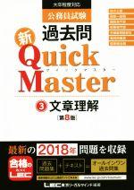 公務員試験過去問 新Quick Master 第8版 大卒程度対応 文章理解(3)(単行本)