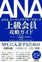 ANA 上級会員攻略ガイド(単行本)