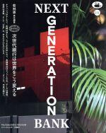 NEXT GENERATION BANK 次世代銀行は世界をこう変える(単行本)