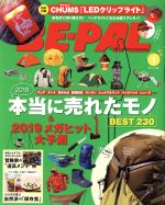 BE‐PAL(月刊誌)(1 JANUARY 2019)(雑誌)