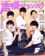 声優グランプリ(月刊誌)(2019年1月号)(雑誌)