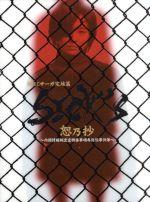 SICK'S 恕乃抄 ~内閣情報調査室特務事項専従係事件簿~ Blu-ray BOX(Blu-ray Disc)(BLU-RAY DISC)(DVD)