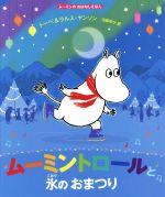 ムーミントロールと氷のおまつり(ムーミンのおはなしえほん)(児童書)