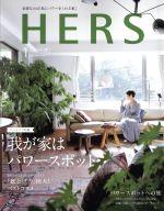 HERS(月刊誌)(1 JANUARY 2019)(雑誌)