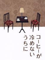 コーヒーが冷めないうちに 豪華版(Blu-ray Disc)(BLU-RAY DISC)(DVD)