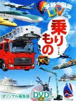 乗りもの(学研の図鑑LIVE)(DVD付)(児童書)