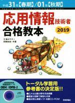応用情報技術者合格教本(2019(平成31年度【春期】/01年【秋期】))(CD-ROM付)(単行本)