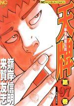 天牌 麻雀飛龍伝説(97)(ニチブンC)(大人コミック)