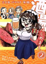 三十歳バツイチ無職、酒場はじめます。(2)(ヤングジャンプC)(大人コミック)