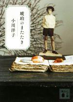 琥珀のまたたき(講談社文庫)(文庫)