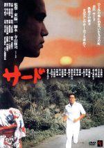 サード(通常)(DVD)
