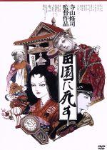 田園に死す(通常)(DVD)