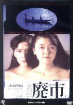 廃市(通常)(DVD)
