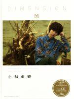 DIMENSION 小越勇輝CD付きコンセプチュアルブック(CD付)(単行本)
