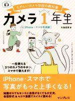 カメラ1年生 iPhone・スマホ写真編 たのしいカメラ学校の教科書(単行本)