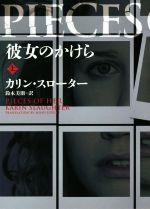彼女のかけら(ハーパーBOOKS)(上)(文庫)