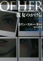 彼女のかけら(ハーパーBOOKS)(下)(文庫)