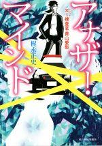 アナザー・マインド ×1捜査官・青山愛梨(ハルキ文庫)(文庫)