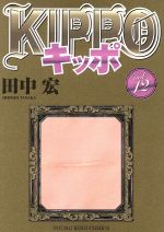 KIPPO(12)(ヤングキングC)(大人コミック)