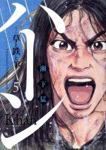 ハーン ―草と鉄と羊―(5)(モーニングKC)(大人コミック)