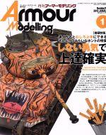 Armour Modelling(月刊誌)(2019年1月号)(雑誌)