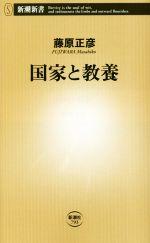 国家と教養(新潮新書)(新書)